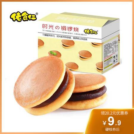 【美味特惠9.9元】佬食仁铜锣烧300g/箱