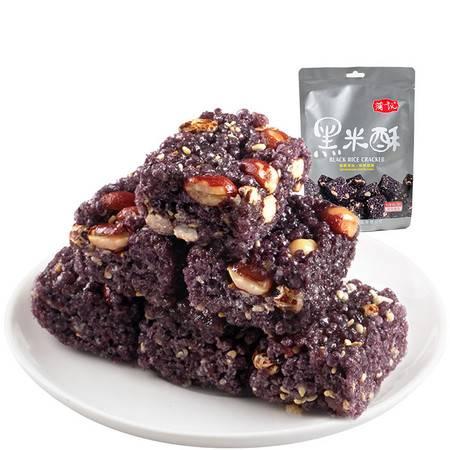 【拍下立减5元】蒲议黑米酥248g*2袋粗粮香米花糖糕点心成都特产办公休闲零食小吃