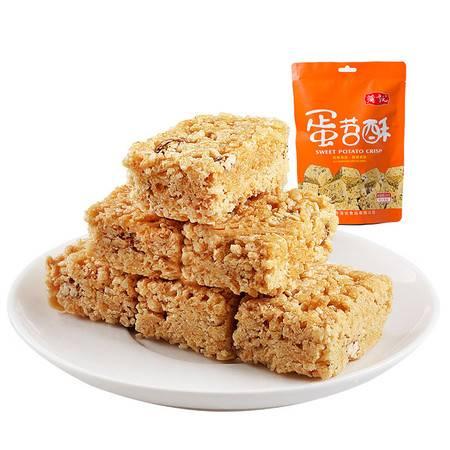【拍下立减5元】蒲议蛋苕酥248g*2粗粮传统糕点心四川特产休闲小吃零食米花糖组合