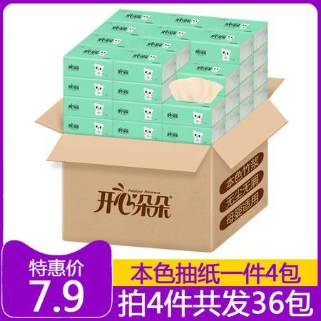 开心朵朵竹浆本色抽纸4包(拍4件发36包,合并发一箱,72小时发货)家用餐巾纸卫生纸纸巾面巾纸