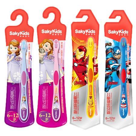 舒客宝贝儿童健齿牙刷6-12岁(小公主苏菲亚 漫威英雄 美国队长随机发) *3支