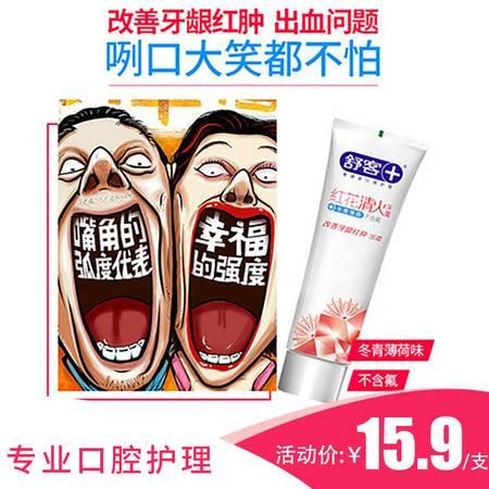 舒客紅錵清火牙膏120g*1支清新去口臭去黄口气护牙龈出血正品 新老包装随机发