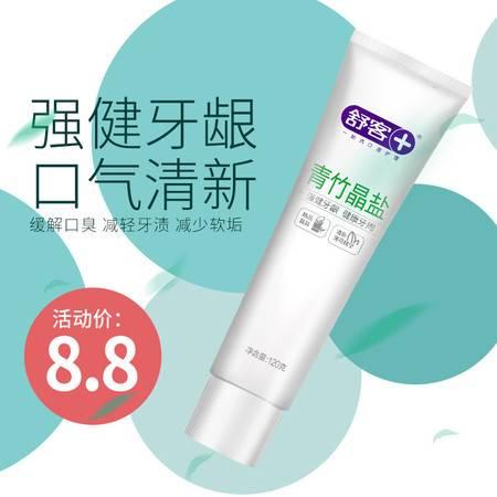 舒客青竹晶盐牙膏120g*1 (新老包装随机发货)