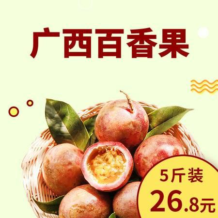 广西百香果净果5斤装 特热带水果新现摘现发
