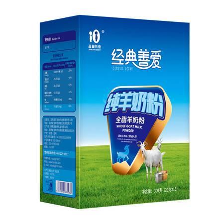 经典善爱纯羊奶粉300g*1 全脂高钙多维营养小孩成人通用