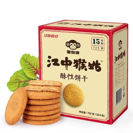 【买一赠一,顺丰正常发货】江中猴姑酥性饼干15天装720g*1