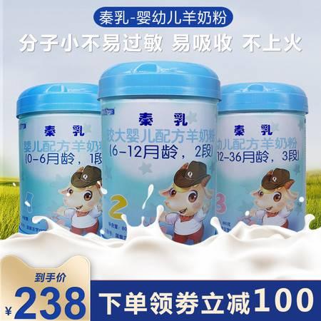 【领劵立减100元】秦乳羊奶粉婴幼儿宝宝123段可选800g罐装100%纯羊奶全新营养奶粉