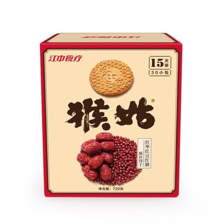 【买一送一,顺丰发货】江中猴姑红枣红豆红糖饼干720g*1  口味随机发货  临期清货