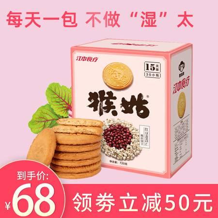 【领劵立减50元】江中猴姑红豆薏苡仁酥性饼干甜味720g*1