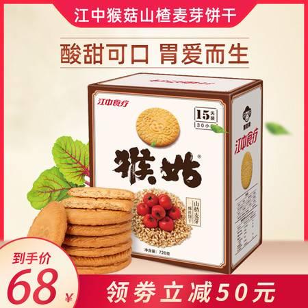 【领劵立减50元】江中猴姑山楂麦牙酥性饼干720g*1