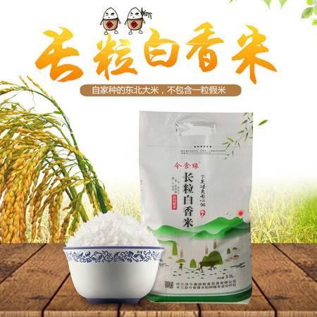 【新米上市】今食缘长粒白香米 东北大米 10斤