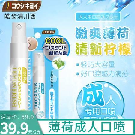皓齿清日本原装进口口腔喷雾12ml*2支 口气清新去口臭 便携式