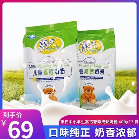 【领劵立减30元】 惠民中小学生高钙营养成长奶粉400g*2袋