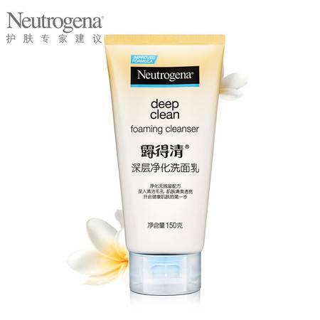 Neutrogena/露得清 深层净化洗面乳150ml/支  泡沫细腻 收缩毛孔 补水保湿