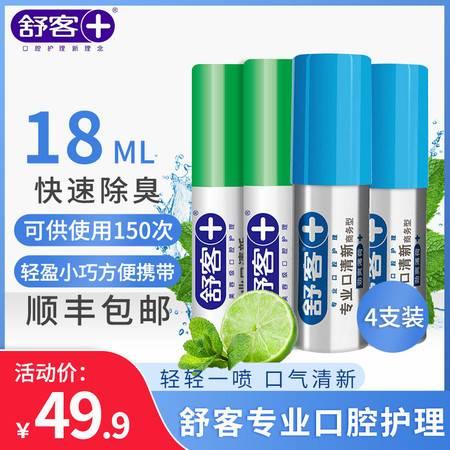 【顺丰发货】舒客专业口气清新喷雾18ml*4支  除口腔异味