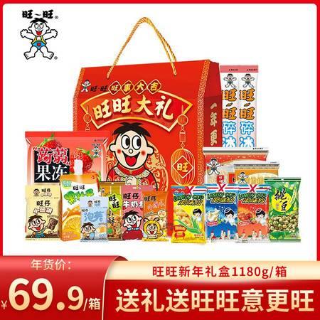 旺旺 旺事大吉新年大礼包1180g/礼盒装 儿童零食 雪饼仙贝浪味仙零食大礼包