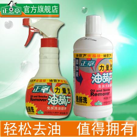 1型油葫芦免拆洗油烟净(喷剂)400ml  添加装400ml