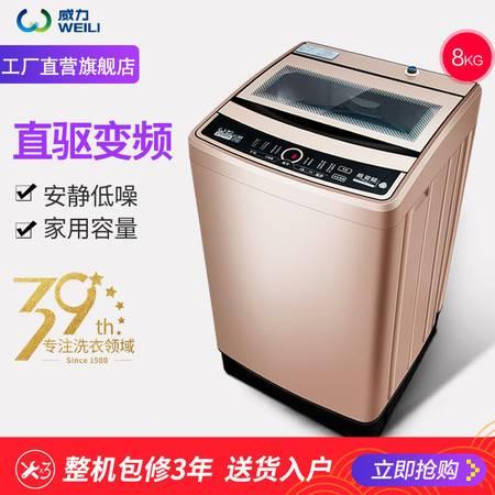 威力8kg公斤家用智能全自动抗菌波轮直驱变频波轮洗衣机XQB80-1679D