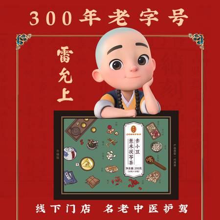 【48小时发货】雷允上 赤小豆薏米茯苓茶祛湿茶200g/盒