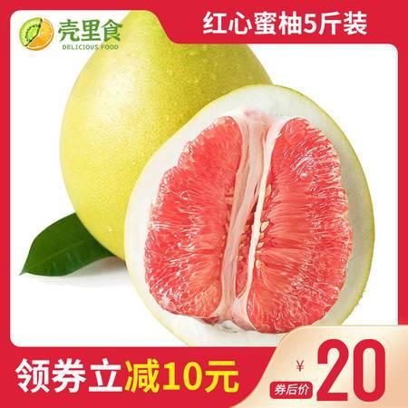 【48小时发货】福建琯溪红心蜜柚5斤装(约2个)个大皮薄 酸甜多汁