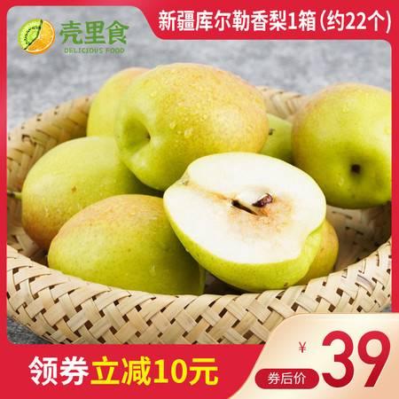 【48小时发货】新疆库尔勒香梨1箱(约22个,单果100-120g)皮薄饱满 香甜多汁