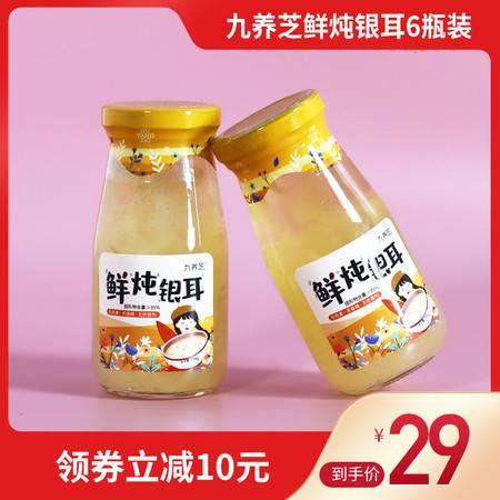 【48小时发货】九养芝  鲜炖银耳6瓶装(每瓶净重198g)开盖饮用 美容养颜