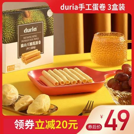 【48小时发货】DURIA 马来西亚duria猫山王榴莲手工蛋卷3盒套装过节礼休闲零食糕点