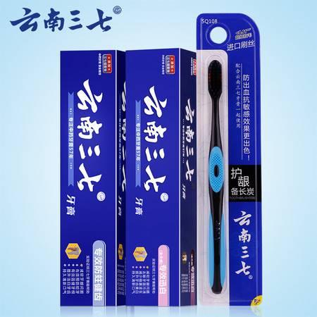 云南三七牙膏牙刷旅行套装正品牙膏2盒牙刷1支