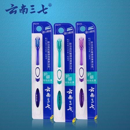 云南三七护龈专效去渍牙刷10支(原装进口PBT刷丝)1支装(10盒)