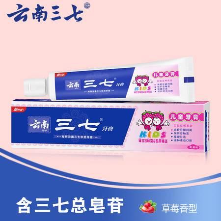 云南三七儿童牙膏50g