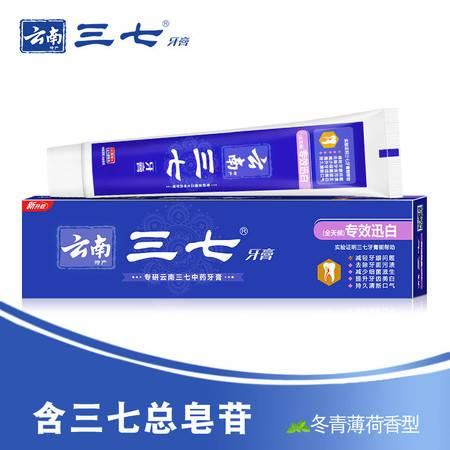 云南三七全天候专效迅白牙膏100g