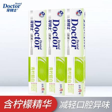 牙博士青柠超白牙膏105g(3盒) 口气清新护健齿牙龈减轻牙渍
