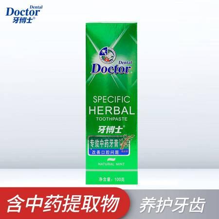 牙博士特效牙膏(竖立装)100g 清火消炎健龈