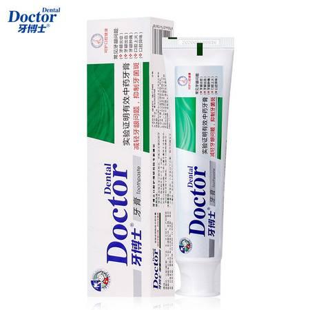 牙博士清火护龈牙膏125g  丹皮酚 抑制牙菌斑 清新薄荷
