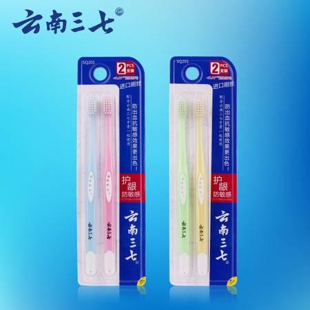 云南三七护龈防敏感牙刷4支(原装进口PBT刷丝)