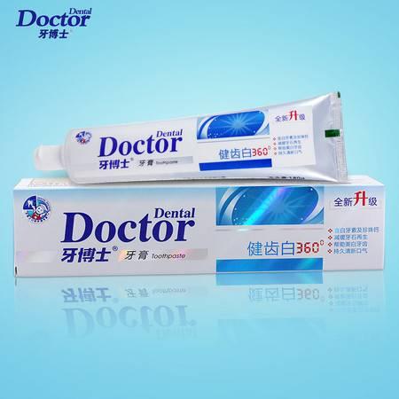牙博士健齿白360牙膏180g(2盒) 口气清新去牙渍牙菌斑牙垢洁白清火