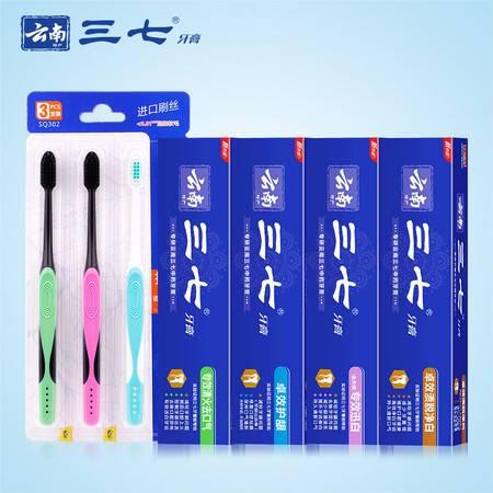 云南三七牙膏牙刷云南三七多效护龈组合套装送三支牙刷