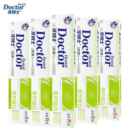 牙博士青柠超白牙膏105g(6盒)美白去牙渍口气清新去牙垢牙结石不含氟