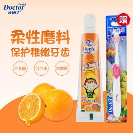牙博士儿童长牙牙护理2-5岁 6-12岁套装水果味50g(2盒)  含液体钙 香甜水果味