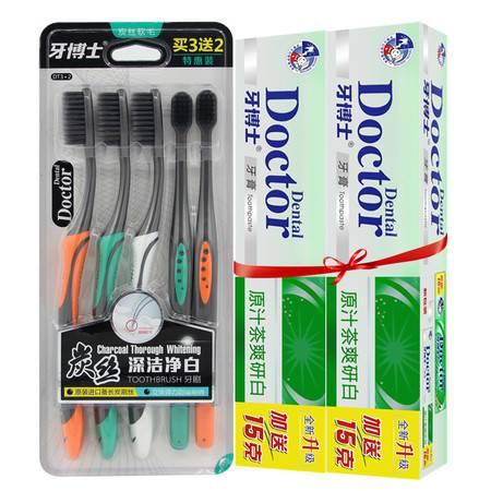 牙博士原汁茶爽盐白牙膏105g(2盒)配牙刷5支 大小刷头 进口刷丝 高弹柔细