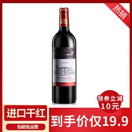 法国原瓶进口 梦诺菲迪红酒葡萄酒干红葡萄酒单支750ml