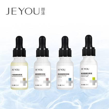 即漾 玻尿酸 六胜肽 神经酰胺 烟酰胺 美白补水亮肤修护舒缓精华1瓶