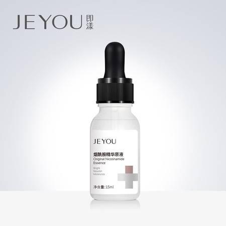 即漾  【买一送一】烟酰胺精华原液 4%浓度 调节肌肤暗沉  15ml HD