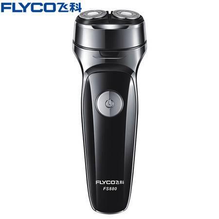飞科(FLYCO)剃须刀电动刮胡刀全身水洗男士智能充电式剃胡须刀新品FS880