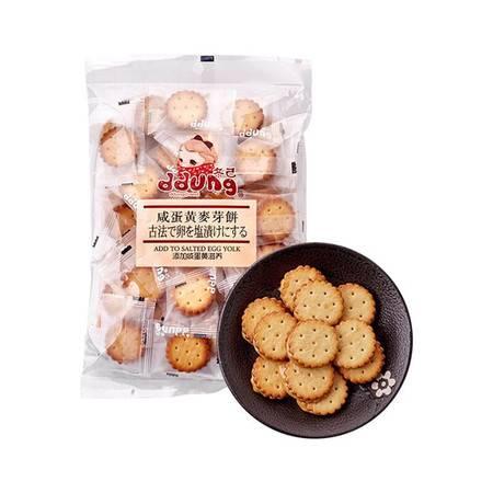 ddung冬己网红黑糖咸蛋黄味夹心小饼干办公零食106g袋装