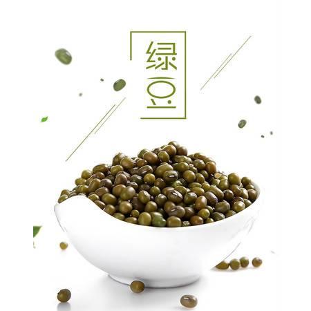 农家自产 绿豆3斤装