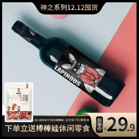 神之系列 法国进口红酒微甜太空兔系列+棒棒娃软香牛肉粒香辣味80G【1袋】 热卖组合套装