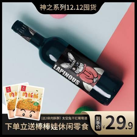 神之系列 法国进口红酒微甜太空兔系列+棒棒娃50gx2袋肉酥酥 热卖组合套装