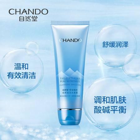 自然堂/CHANDO 雪域精粹纯粹滋润洗颜乳125g温和清洁毛孔面部