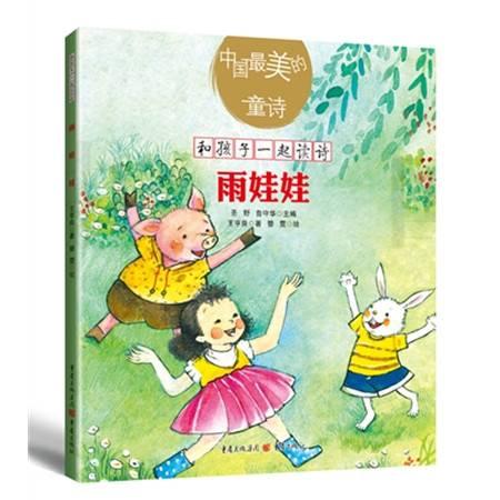 中国最美的童诗:雨娃娃